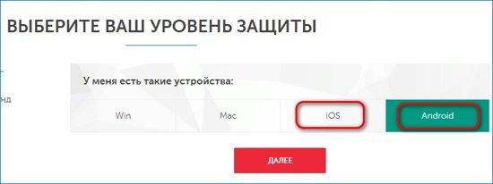 сайт касперского для смартфонов