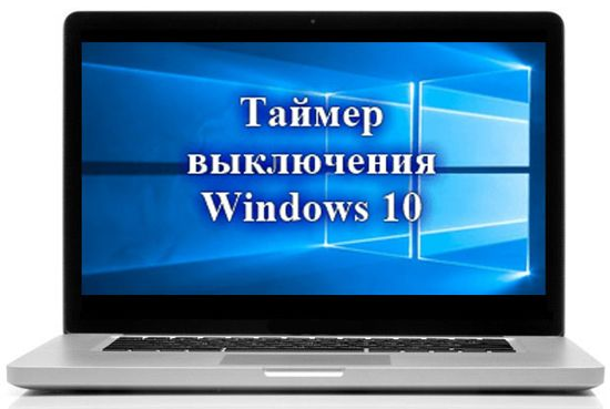 tajjmer-vyklyucheniya-kompyutera-windows-10