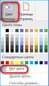 цвет страницы