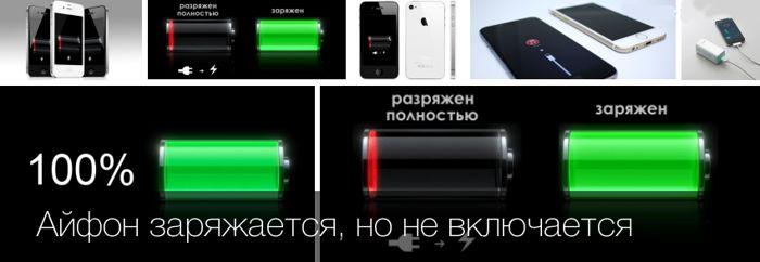 Айфон полностью разрядился и не включается на зарядке что делать?