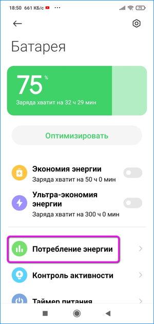 Батарея потребление энергии