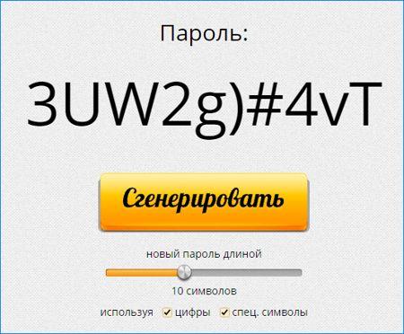генерируем пароль