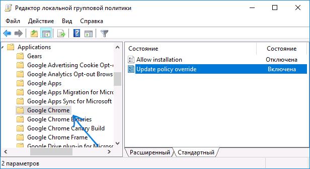 Как отключить обновления Хром навсегда Windows XP 7 8 10