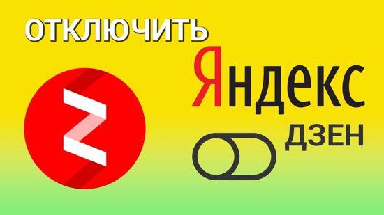 Как удалить Яндекс Дзен из браузера
