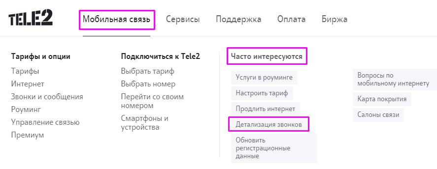 меню детализация звонков