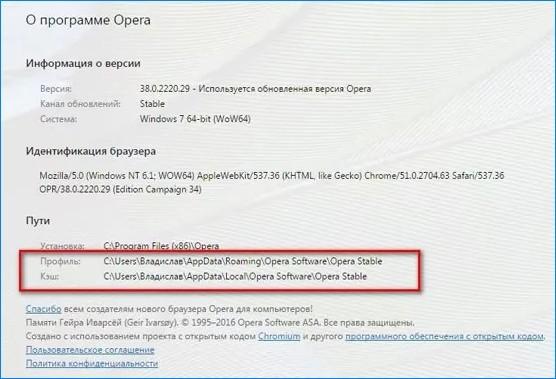 о программе опера