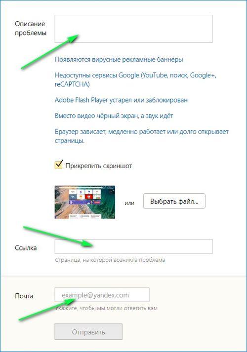 обращение к техподдержке Яндекса