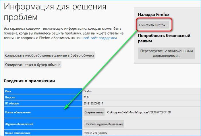 очистить Mozilla Firefox