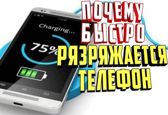 почему быстро разряжается телефон