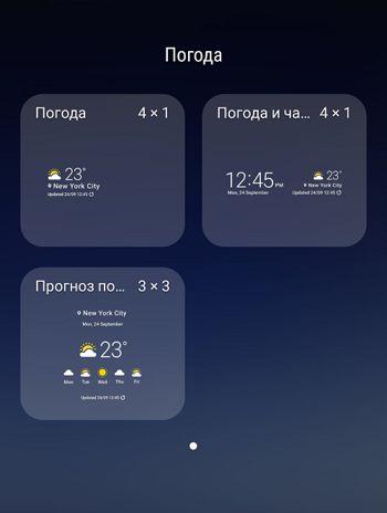 погода 3 окошка