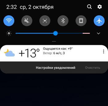 полная погода