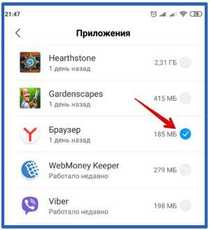 приложение браузер