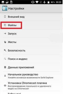 скрытые файлы 2
