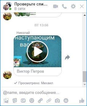 сообщения в фейсбуке