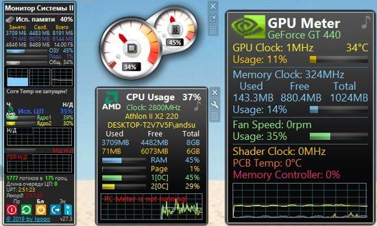 Температура процессора и видеокарты windows 10 виджет