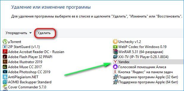 удаляем яндекс браузер