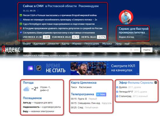 виджет на страницу Яндекс