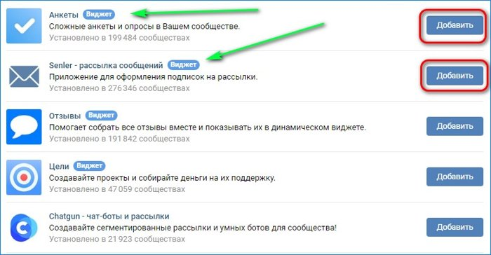 виджеты вконтакте