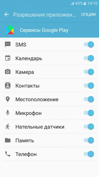 разрешение приложения