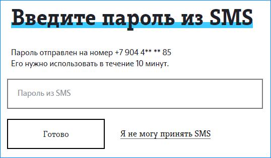 введите пароль из смс