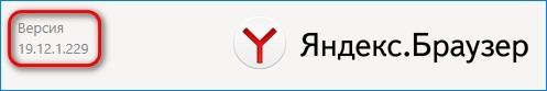 яндекс браузер версия актуальная