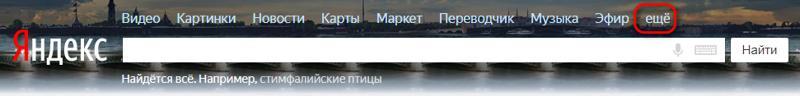 Яндекс ещё