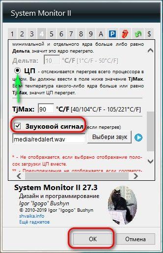 Температура процессора и видеокарты windows 10 три виджета на русском