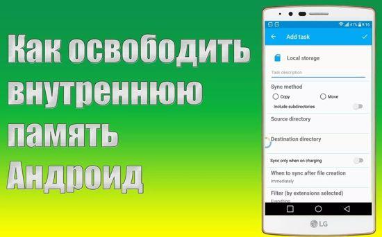 Android как освободить память телефона