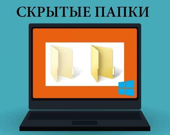Как скрыть файлы на Windows 10