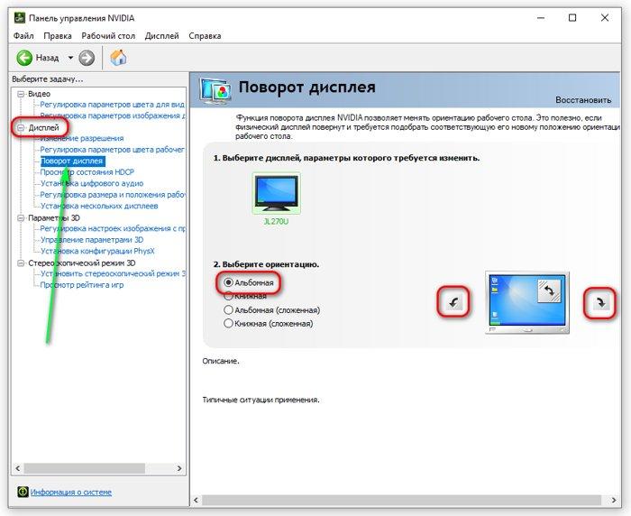 панель управления nvidia дисплей