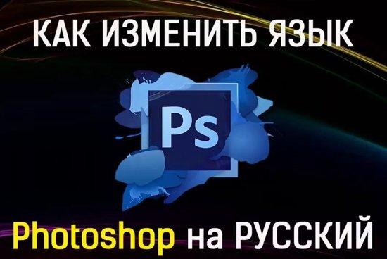 Photoshop как поменять язык на русский