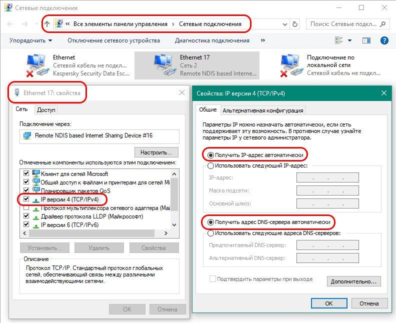 Poluchat-IP-i-DNS-adresa-avtomaticheski