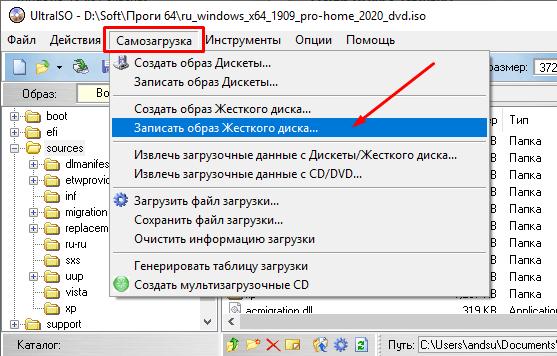 самозагрузка записать образ диска
