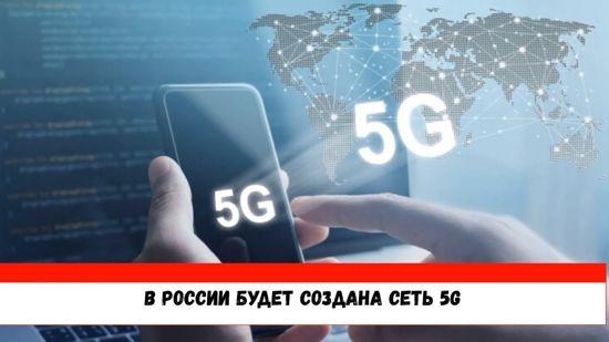в россии будет создана сеть 5g