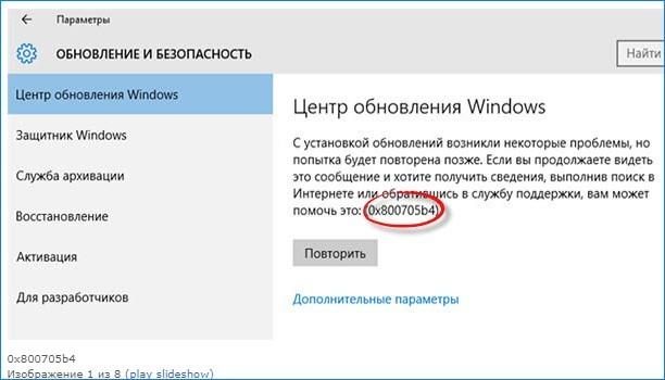 0x800705b4 ошибка обновления windows