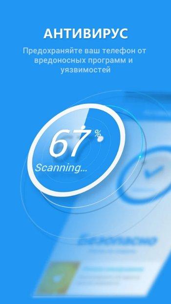 360 Security антивирус