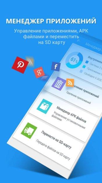 360 Security менеджер приложений