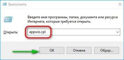 appwiz cpl