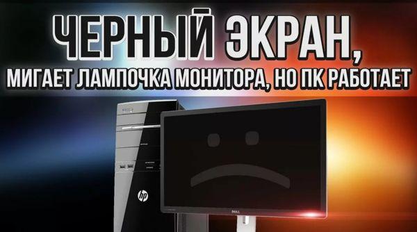 черный экран