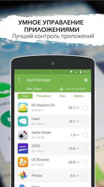 GO Speed управление приложениями