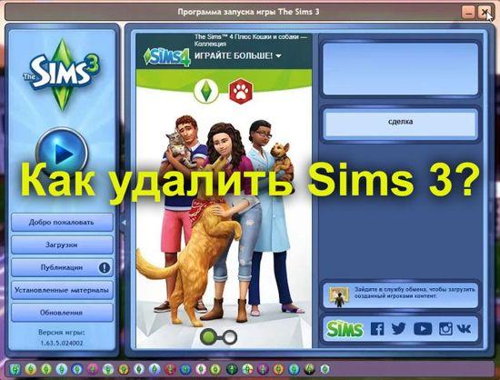 Как удалить Sims 3