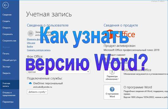 как узнать версию word