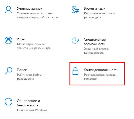 параметры конфиденциальность