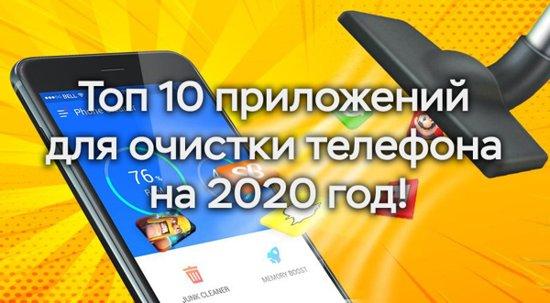 приложения для очистки телефона