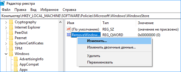 редактор реестра изменить