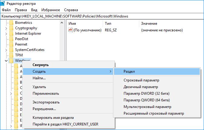 редактор реестра создать раздел