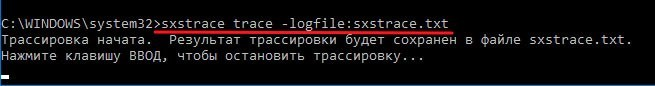 sxstrace trace -logfile