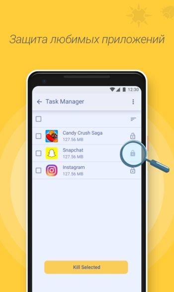 Ускоритель для Android защита