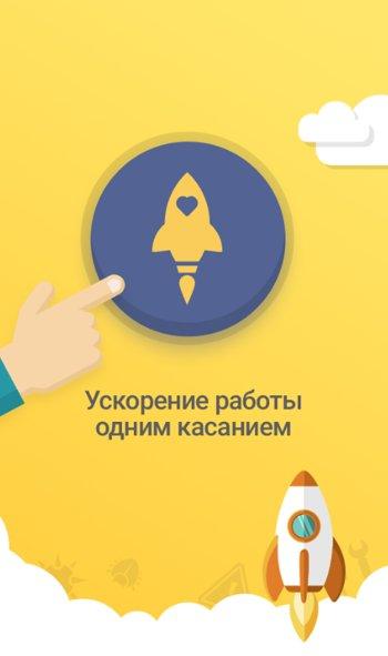Ускоритель для Android