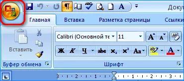 ворд 2007